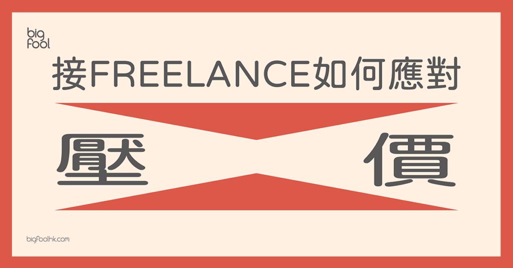 接free;amce如何應對壓價