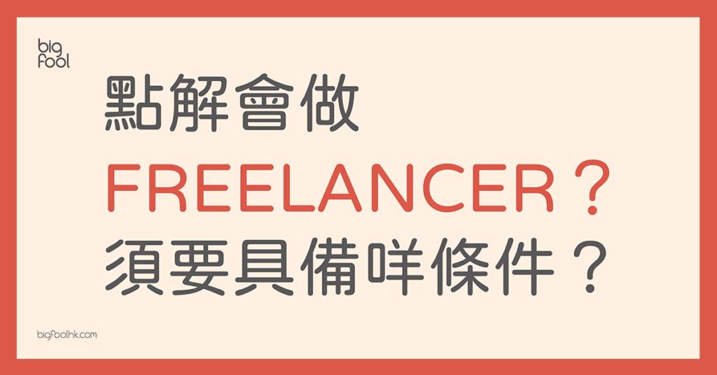點解會做Freelancer?須要具備咩條件?