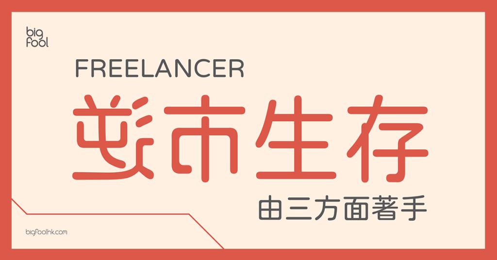 freelancer逆市生存3方面著手