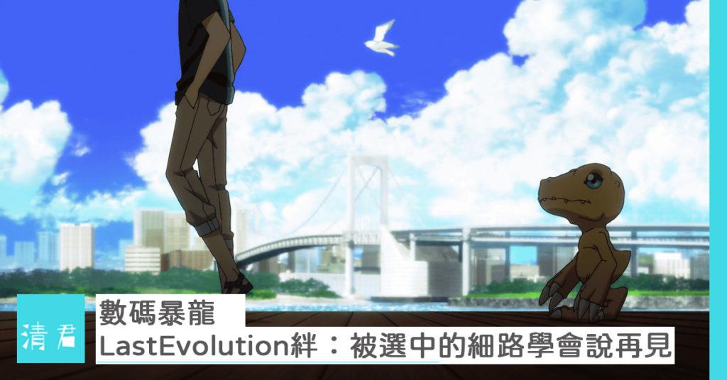 數碼暴龍last evolution 絆