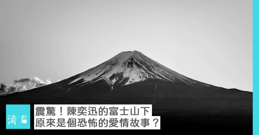 震驚!陳奕迅的富士山下 原來是個恐怖的愛情故事?