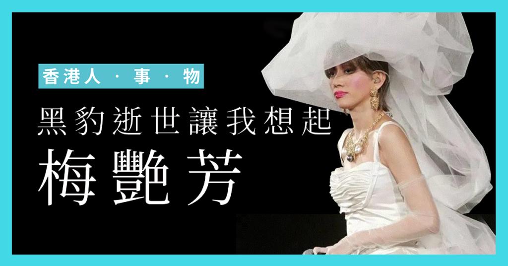 【英年早逝】黑豹保斯曼因癌逝世 讓我想起香港女兒梅艷芳