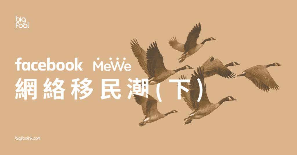 Facebook與MeWe的網絡移民潮(下)