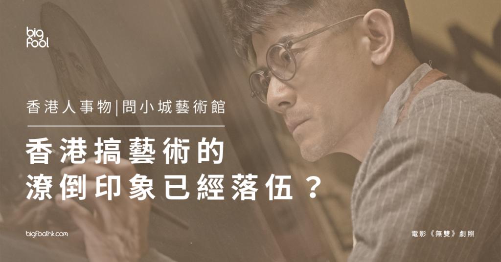 【香港藝術】藝術就是生活 香港搞藝術的潦倒印象已經落伍?