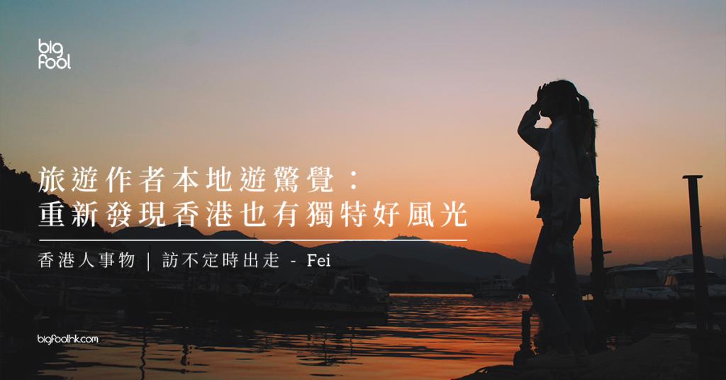 旅遊作者本地遊驚覺:重新發現香港也有獨特好風光