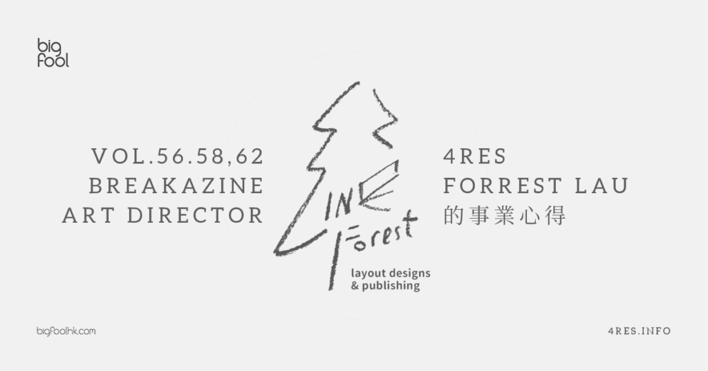 【設計人語】訪Breakazine Art Director:4res丨小誌丨書籍設計丨Freelance設計師